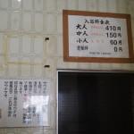 錦温泉 料金表