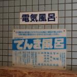 錦温泉 電気風呂