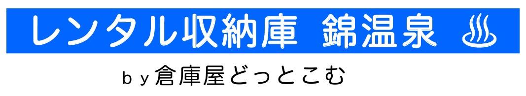貸倉庫・トランクルーム・レンタル収納庫 錦温泉 by倉庫屋どっとこむ